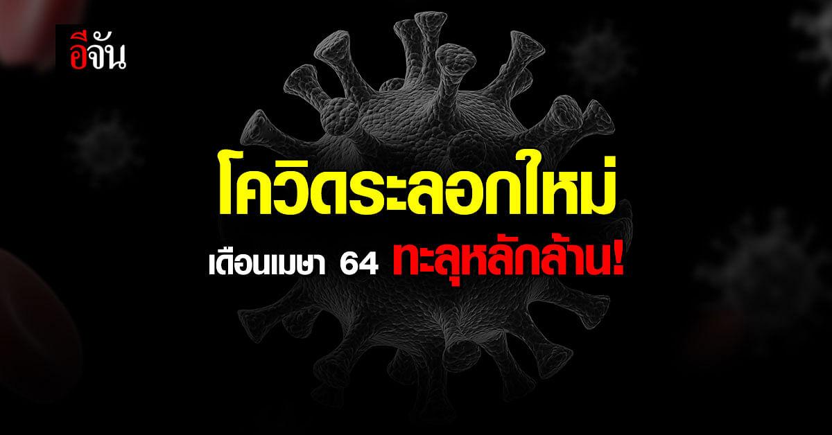 ประเทศไทย ติดโควิด ระลอกใหม่เดือนเมษา 64 ทะลุหลักล้าน !