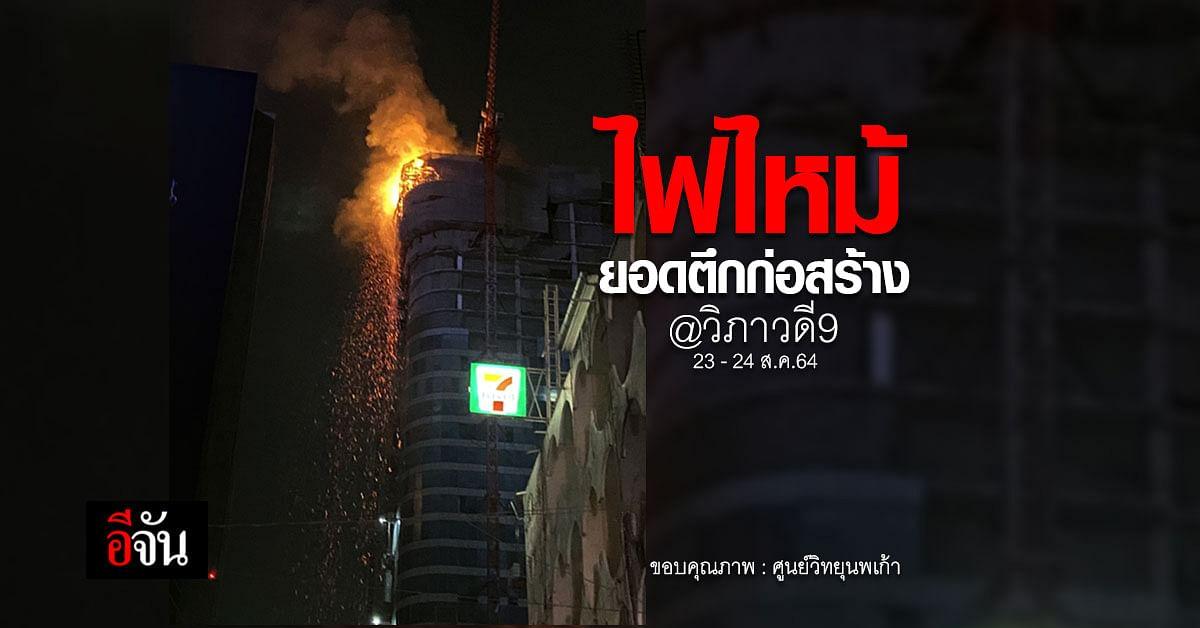 2 ชั่วโมง ระทึก! คุมเพลิงไหม้ ตึกก่อสร้าง วิภาวดี9 จตุจักร : 23 ส.ค.64