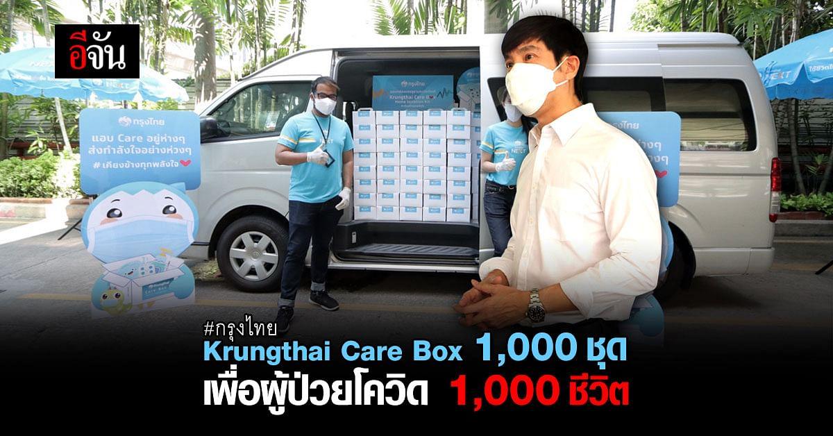 """ธ.กรุงไทย """"Krungthai Care Box"""" 1,000 ชุด  เพื่อผู้ป่วย 1,000 ชีวิต"""
