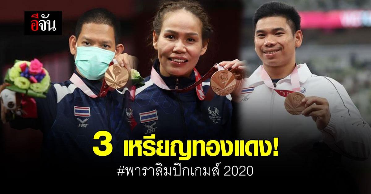 6 วัน ทีมชาติไทย คว้า 3 เหรียญทองแดง  พาราลิมปิกเกมส์ 2020