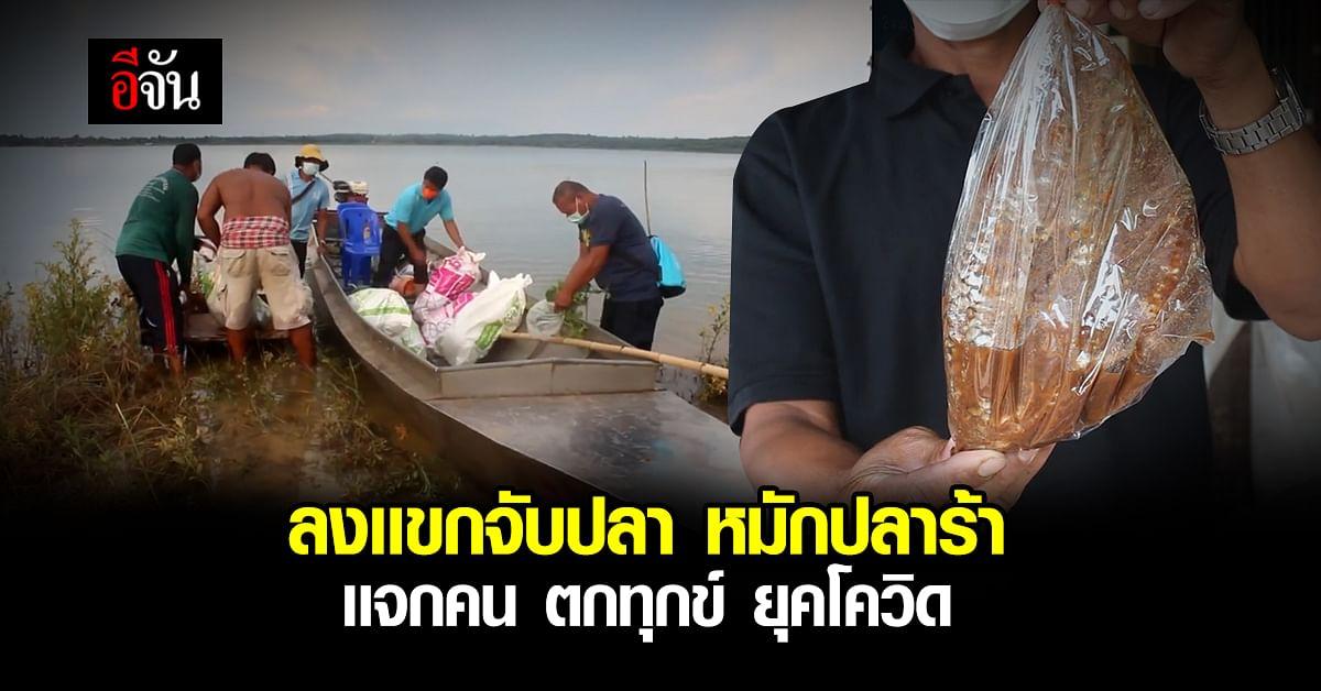 หมักปลาร้า ช่วยเหลือ คนตกทุกข์ ยุคโควิด