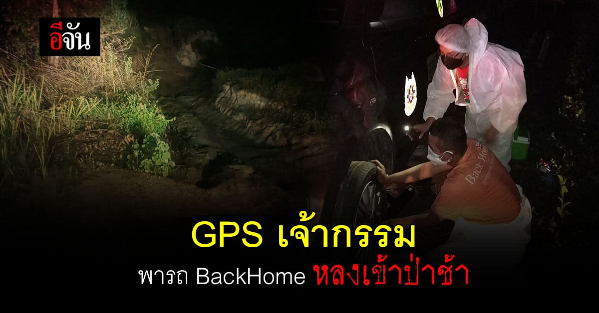 ประสบการณ์สุดระทึก GPS เจ้ากรรม พารถ BackHome หลงเข้าป่าช้า