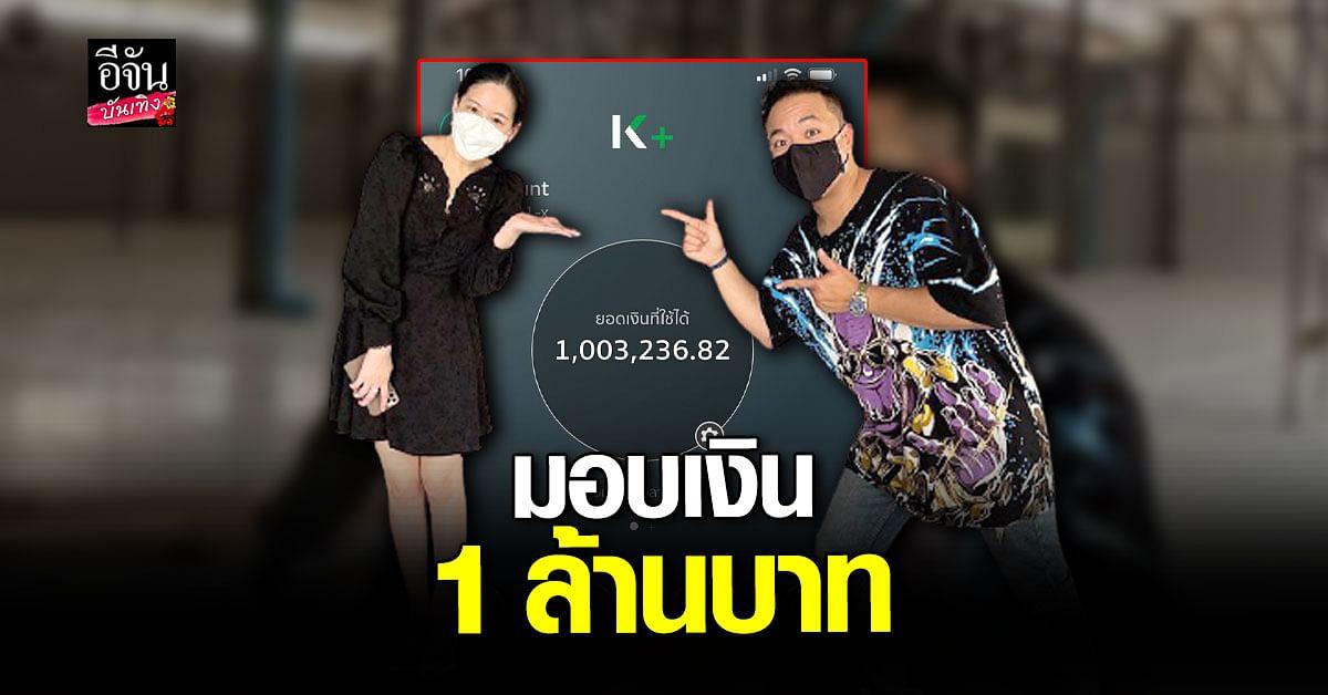 ดีเจภูมิ โอนเงิน 1 ล้าน ให้ ได๋  ไดอาน่า ช่วยค่าก่อ สร้างศูนย์พักคอย