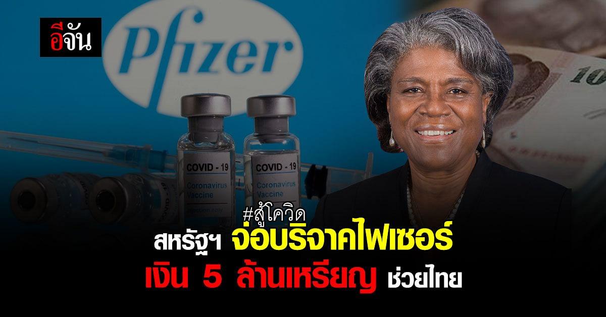 สหรัฐฯ เตรียมบริจาคไฟเซอร์ 1 ล้านโดส พร้อมเงิน 5 ล้านเหรียญ ให้ไทย