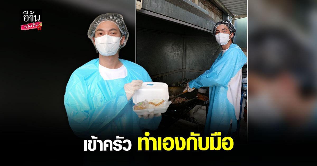 กลัฟ คณาวุฒิ เข้าครัว ทำข้าวกล่อง ส่งต่อ ผู้เดือดดร้อน
