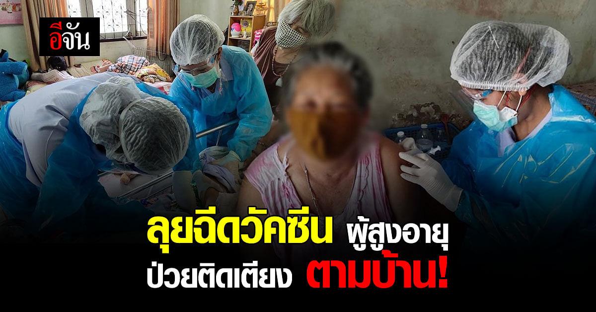 ทีมแพทย์ลุย! ลงพื้นที่ ฉีดวัคซีน ผู้สูงอายุ - ผู้ป่วยติดเตียง ตามบ้าน