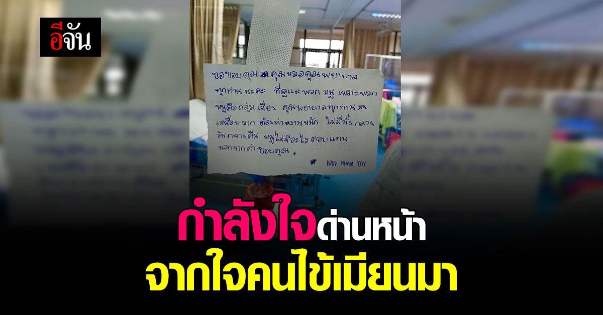 คนไข้เมียนมา เขียนภาษาไทยขอบคุณพยาบาล ที่ดูเเลจนหาย