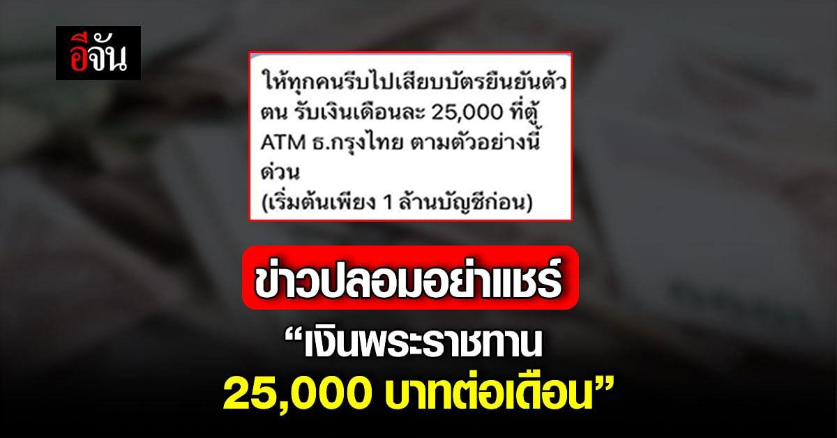 อย่าแชร์ ข่าวปลอม ว่อนไลน์ เงินพระราชทาน 25,000 บาทต่อเดือน