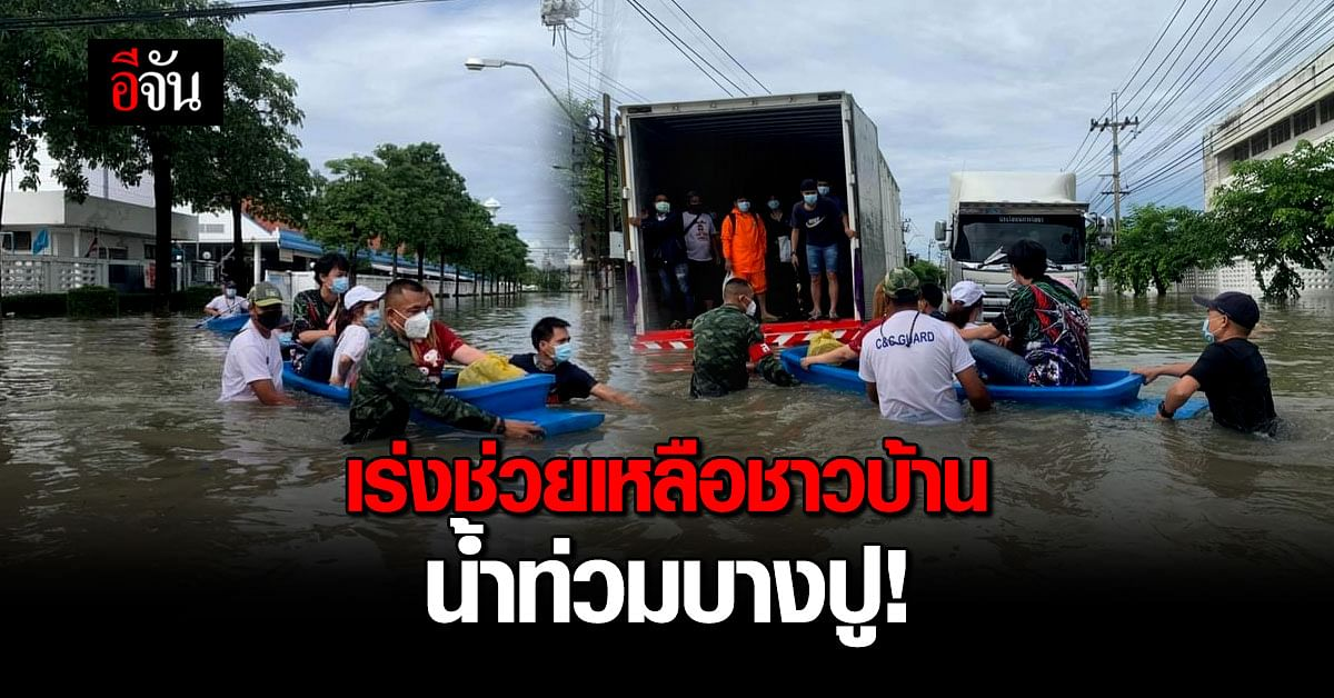 ทหาร เร่งช่วยเหลือชาวบ้าน น้ำท่วมบางปู สมุทรปราการ