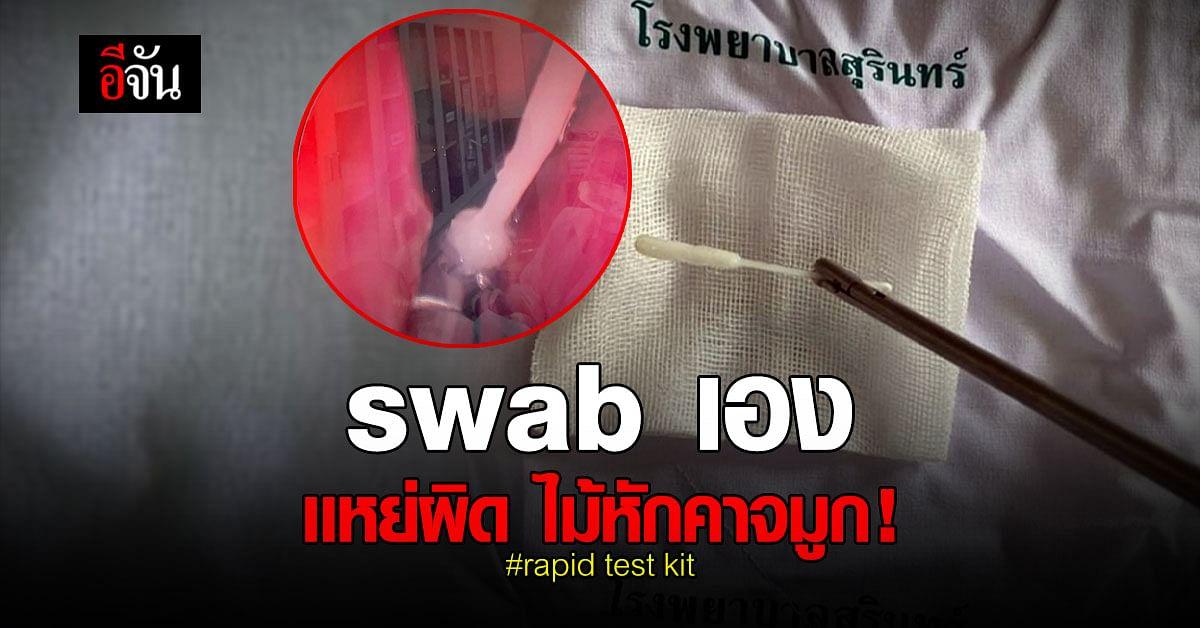 หมอเตือน คนตรวจ rapid test kit  ระวัง swab ผิด ไม้หักคาจมูก