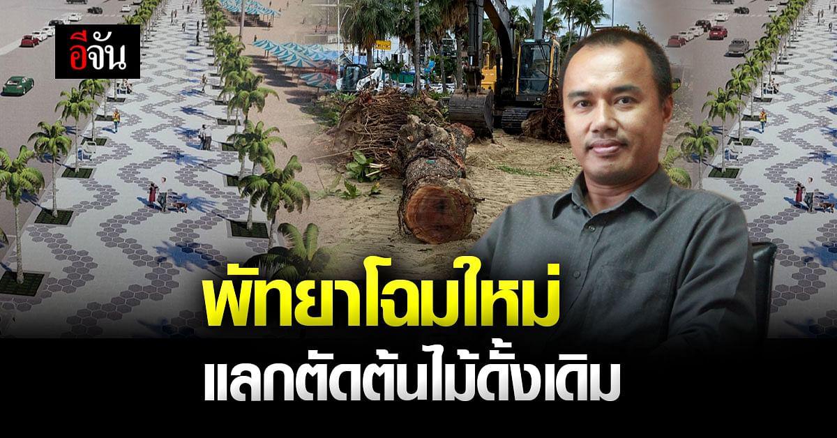 อ.พรเทพ ชี้ ปรับภูมิทัศน์พัทยาโฉมใหม่ อาจไม่เหมาะกับเมืองร้อนอย่างไทย