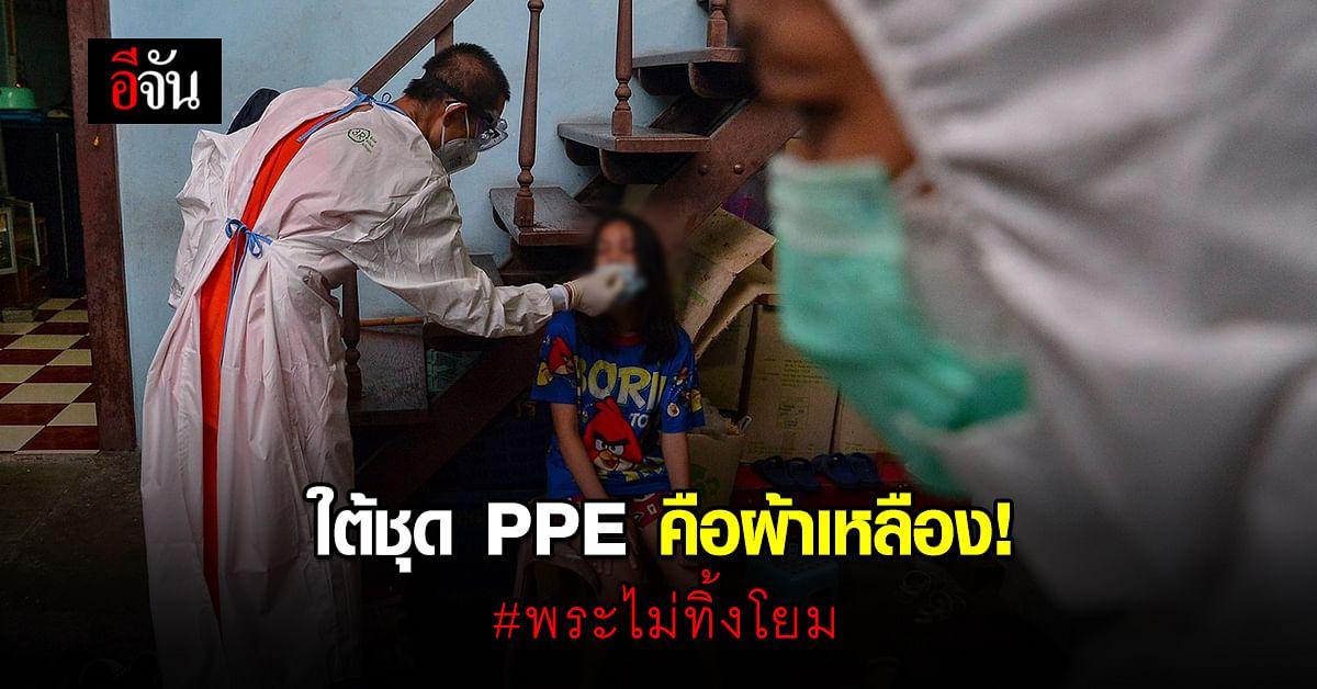 พระวัดสุทธิวรารามขอทำเอง สวมชุด PPE ช่วยผู้ป่วยโควิด