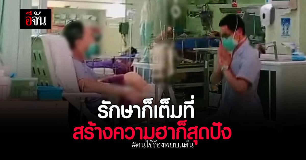 พยาบาลหนุ่ม โยกเอวแทบหลุด สร้างเสียงฮาให้คนไข้