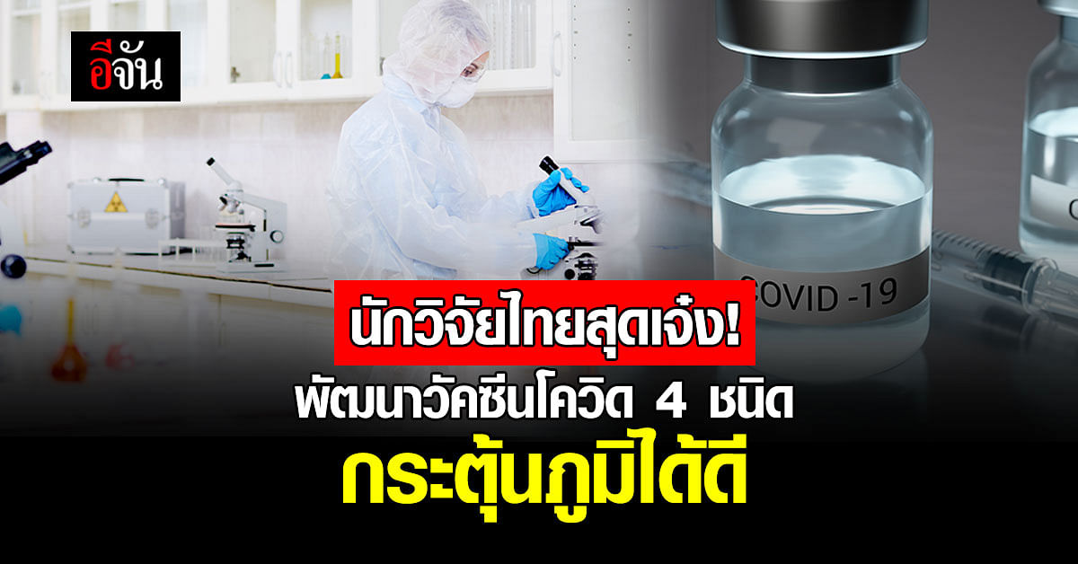 สุดเจ๋ง! นักวิจัยไทย พัฒนาวัคซีนโควิด 4 ชนิด ได้ผลดีในระยะทดลอง