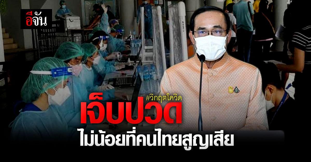 นายกฯ ขอคนไทยป้องกันโควิดสูงสุด รับเจ็บปวดเเละเสียใจ