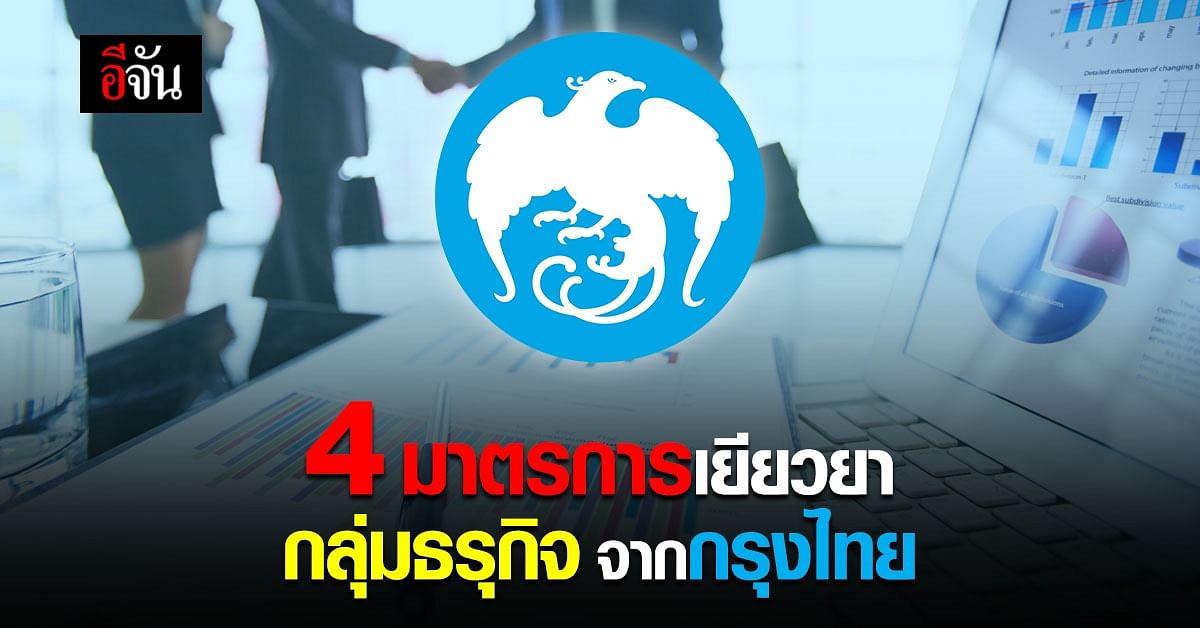 ลูกค้ากรุงไทย กลุ่มธุรกิจเฮ! 4 มาตรการเยียวยาชำระหนี้