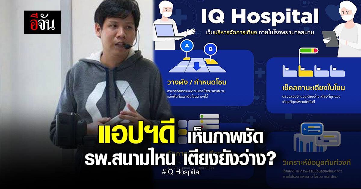 รพ.สนามต้องดู เเอปฯ  IQ Hospital ช่วยลดปัญหาการนอนรอเตียง