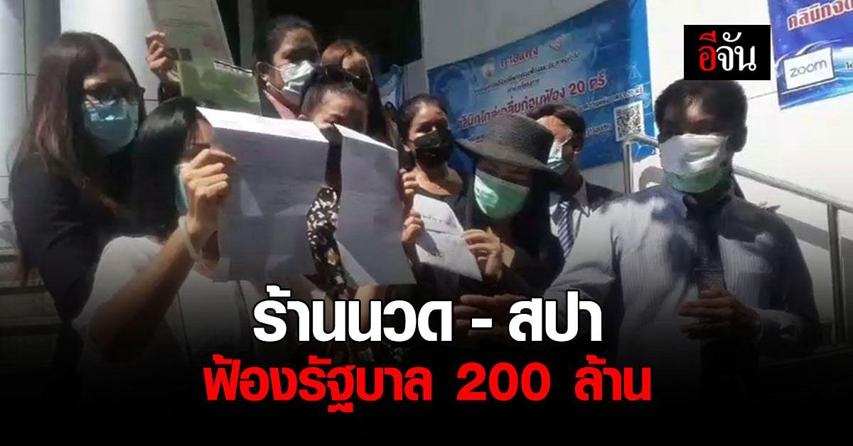 ร้านนวด - สปา ฟ้องรัฐบาล 200 ล้าน ล็อกดาวน์ สั่งปิดร้าน ไร้เยียวยา