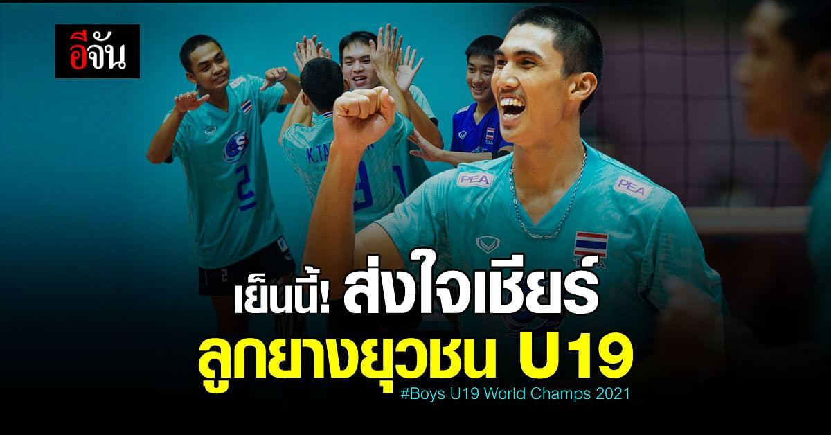 🔊 วันนี้ ลูกยางยุวชนชาย U19 ไทย พบ รัสเซีย ศึก วอลเลย์บอลชิงแชมป์โลก
