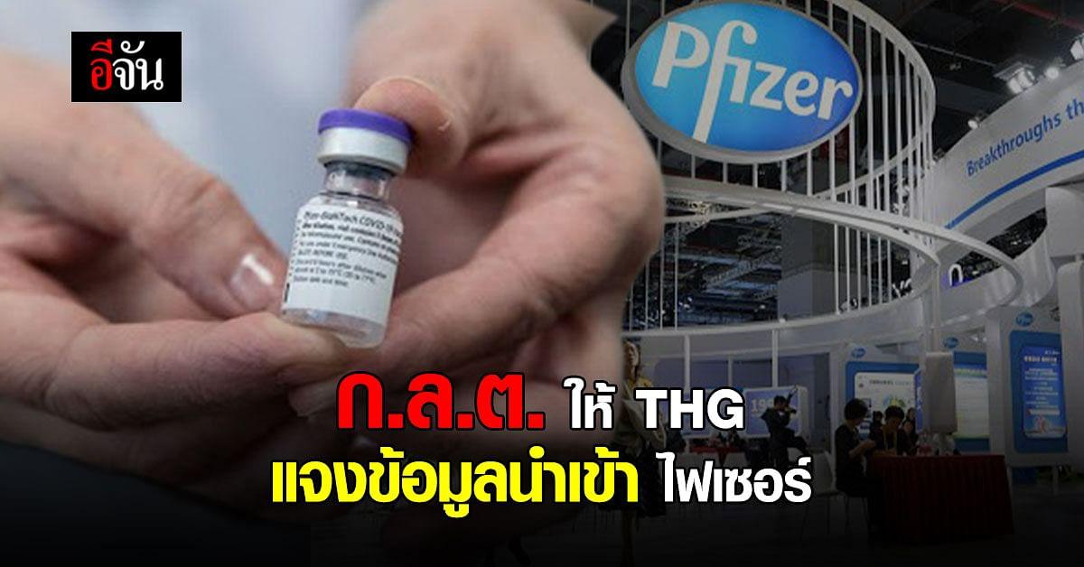 ก.ล.ต. ให้ หมอบุญ - THG ชี้แจง กรณี เซ็นสัญญานำเข้า วัคซีนไฟเซอร์