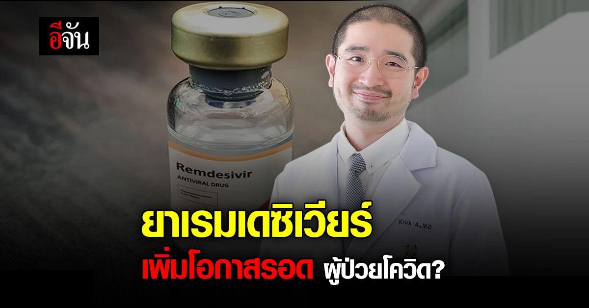 หมอเกริก เสนอแนวทาง ใช้ยาเรมเดซิเวียร์ ลดการตาย คนไข้โควิด