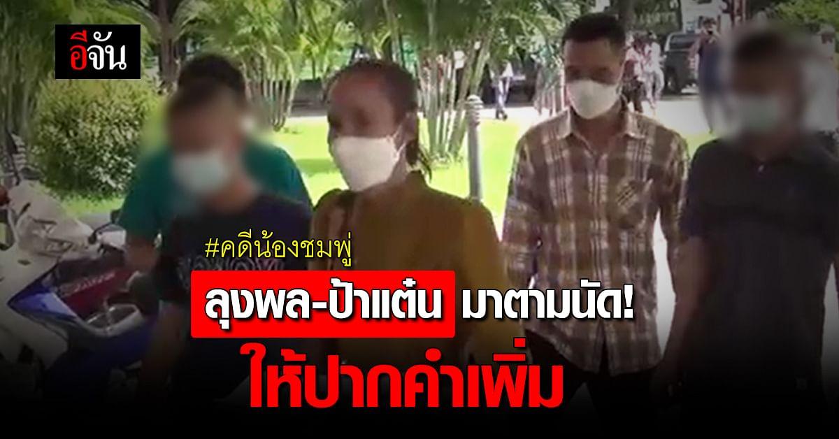 ลุงพล-ป้าแต๋น พร้อมลูกชายและทนายตั้ม  เข้ามาพบอัยการตามนัด