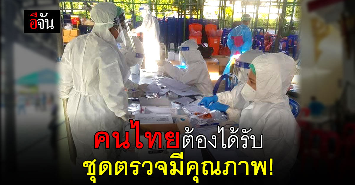 แพทย์ชนบท เตรียมตรวจสอบ คุณภาพ ชุดตรวจ ATK ที่ภาครัฐจัดซื้อ