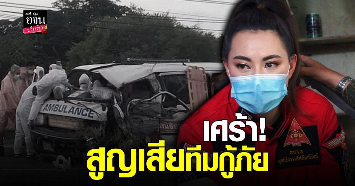 บุ๋ม ปนัดดา เศร้า! สูญเสียทีมกู้ภัยจากอุบัติเหตุ ขณะส่ง ผู้ป่วยโควิด19