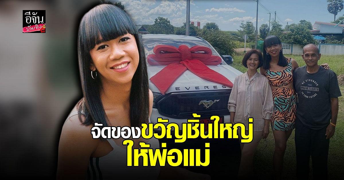 เจนนี่ ปาหนัน ซื้อรถใหม่ป้ายแดง เซอร์ไพรส์พ่อแม่
