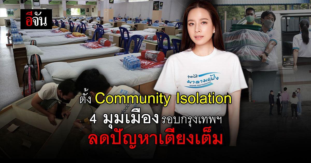 เมืองไทยประกันภัยและมูลนิธิมาดามแป้งตั้ง Community Isolation 400 เตียง