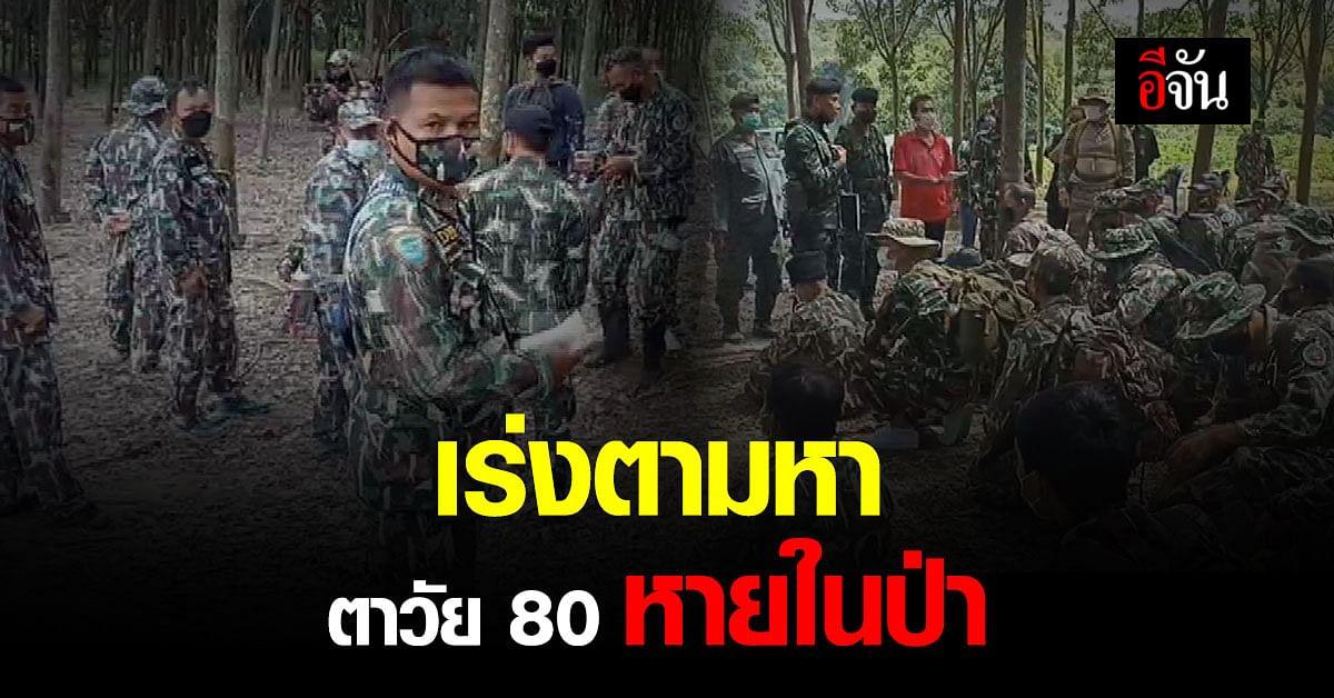 มุกดาหาร ระดมกำลัง นำ ฮ.มาบิน ตามหาตาวัย 80 หายในป่า