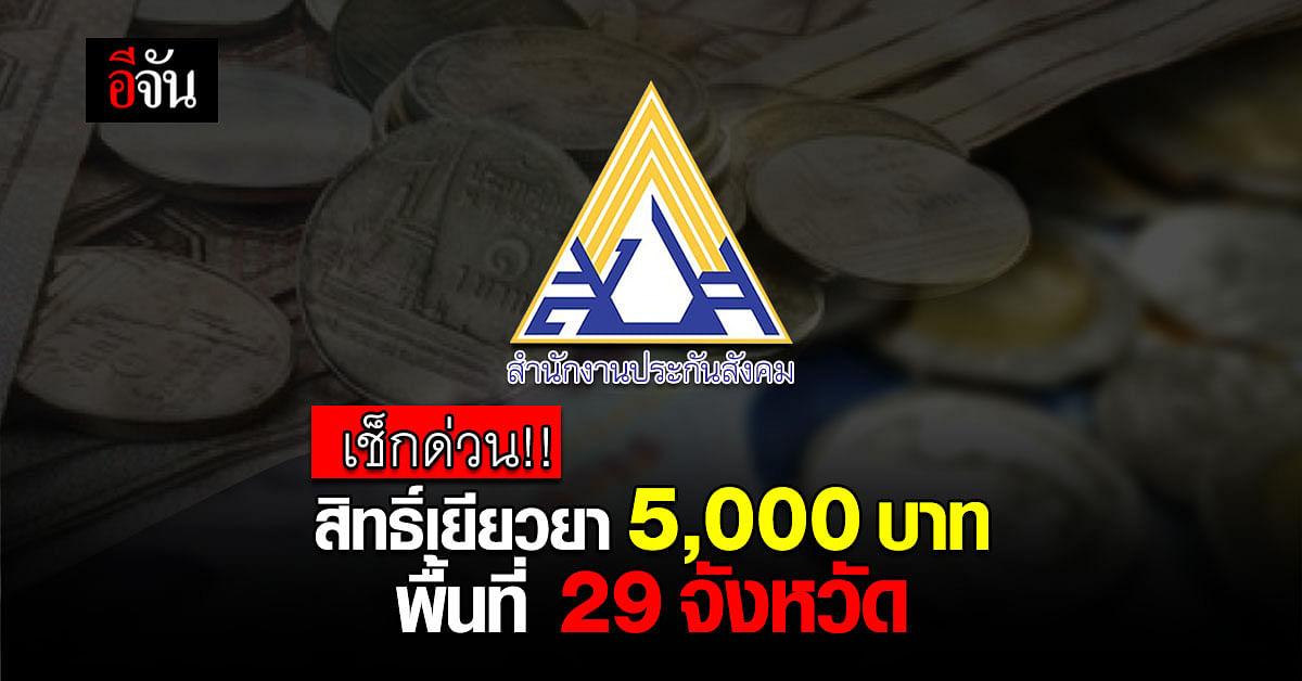 ตรวจสอบสิทธิ เยียวยา 5,000 บาท ม.39 ม.40 พื้นที่ 29 จังหวัดแดงเข้ม