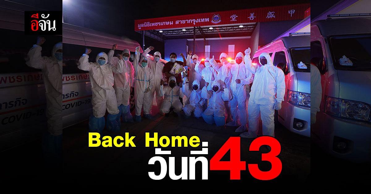 Back Home วันที่ 43