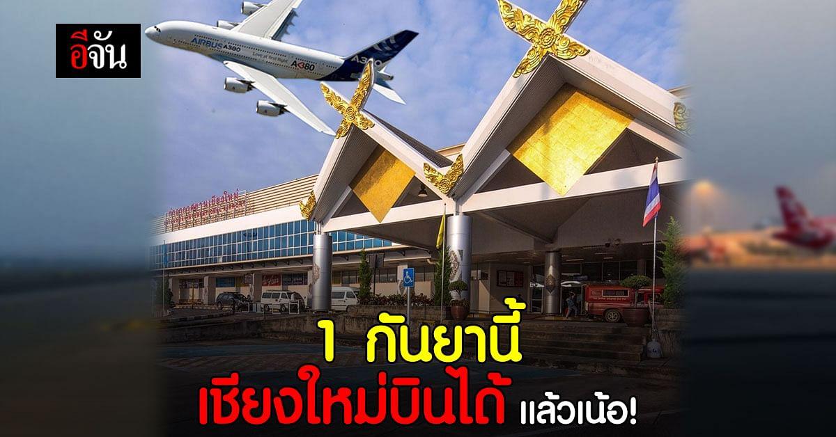 สนามบินเชียงใหม่ ประกาศ 1 กันยานี้ พร้อมกลับมา บินเส้นในประเทศ