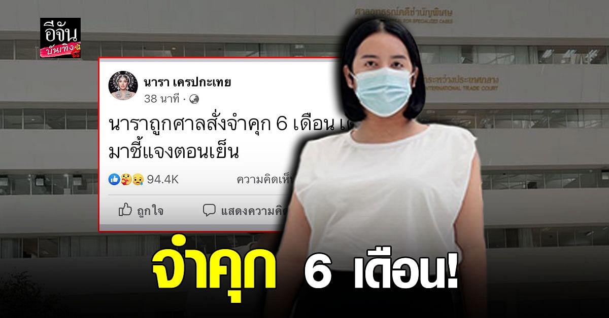 ศาลตัดสิน นารา เครปกะเทย จำคุก 6 เดือน