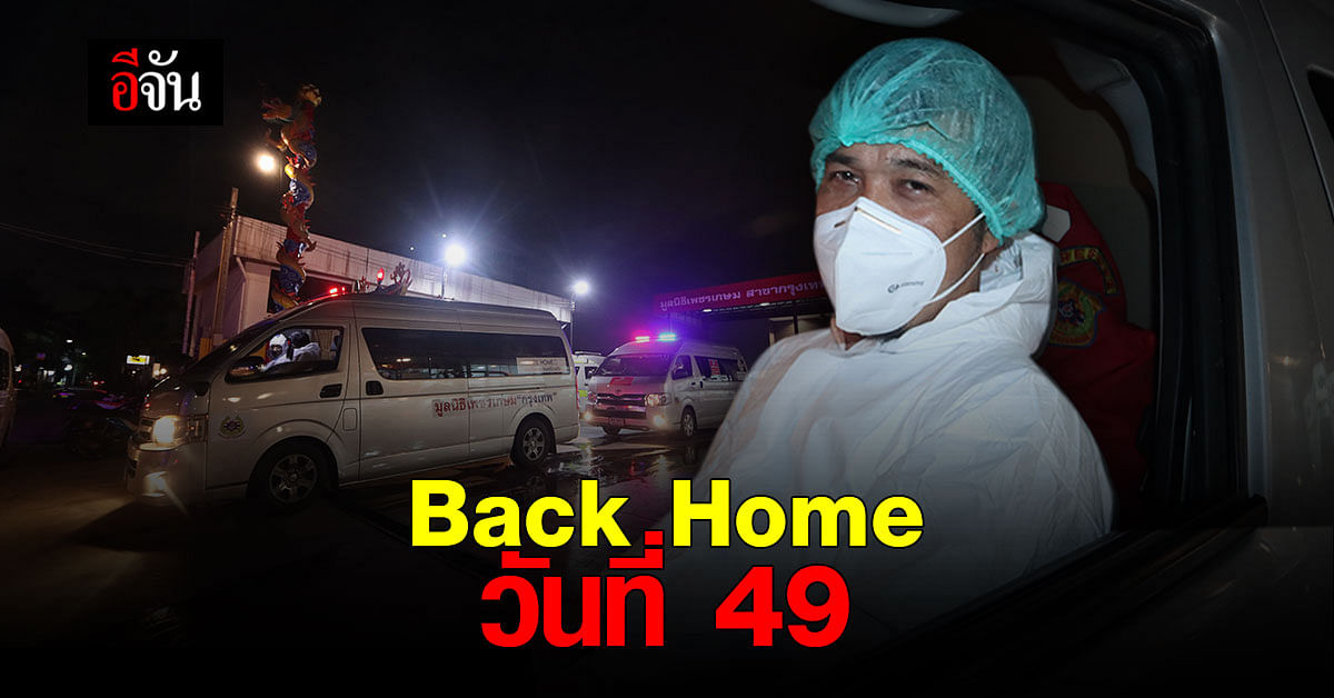 Back Home วันที่ 49