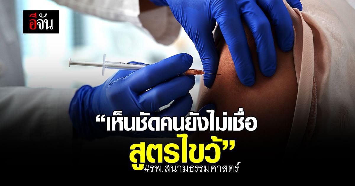 คนยังไม่เชื่อสูตรไขว้! รพ.สนามธรรมศาสตร์ เผยยอดคนฉีดวัคซีน SV+AZ