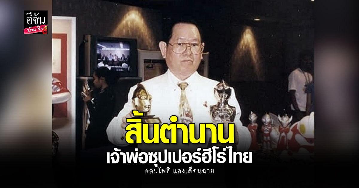 เศร้าวงการหนังไทย สมโพธิ แสงเดือนฉาย เสียชีวิตด้วยโรคมะเร็ง