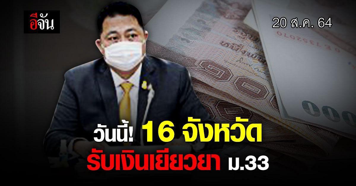 ผู้ประกันตน ม.33 ใน 16 จังหวัด เตรียมรับ เงินเยียวยา วันนี้