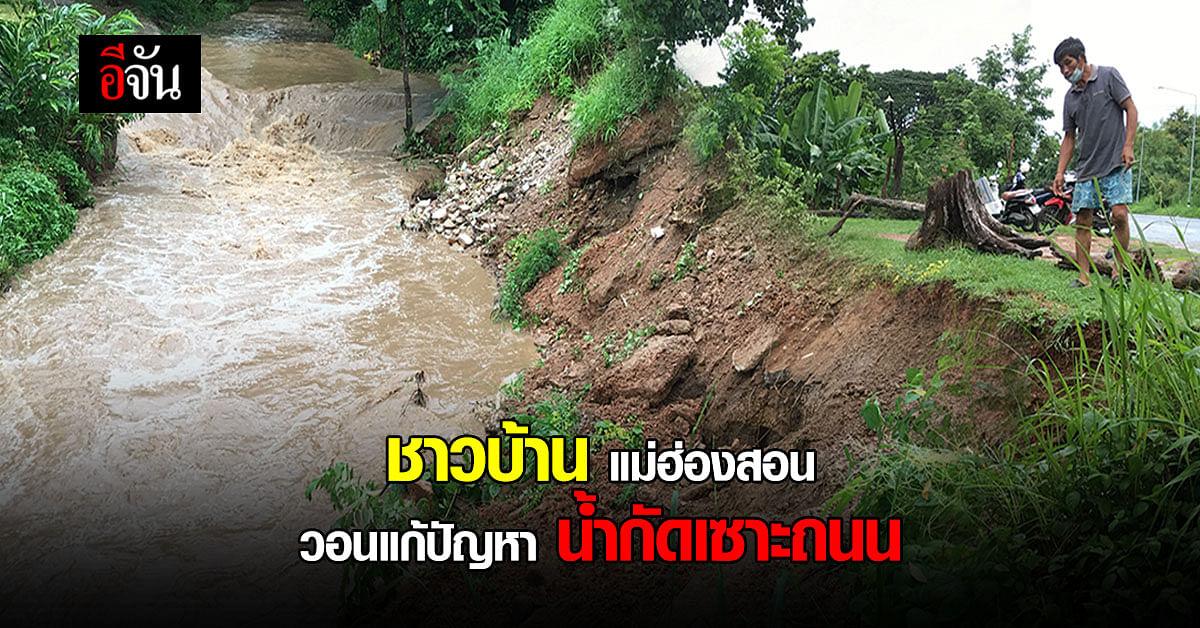ชาวบ้าน แม่ฮ่องสอน วอน หน่วยงานทางหลวงแผ่นดิน แก้ไขปัญหา น้ำกัดเซาะถนน