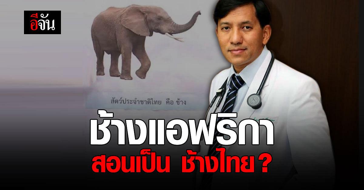 หมอหม่อง ไม่ทน! ชี้ การศึกษาไทยควรสอนสิ่งถูกต้องให้เด็กๆ