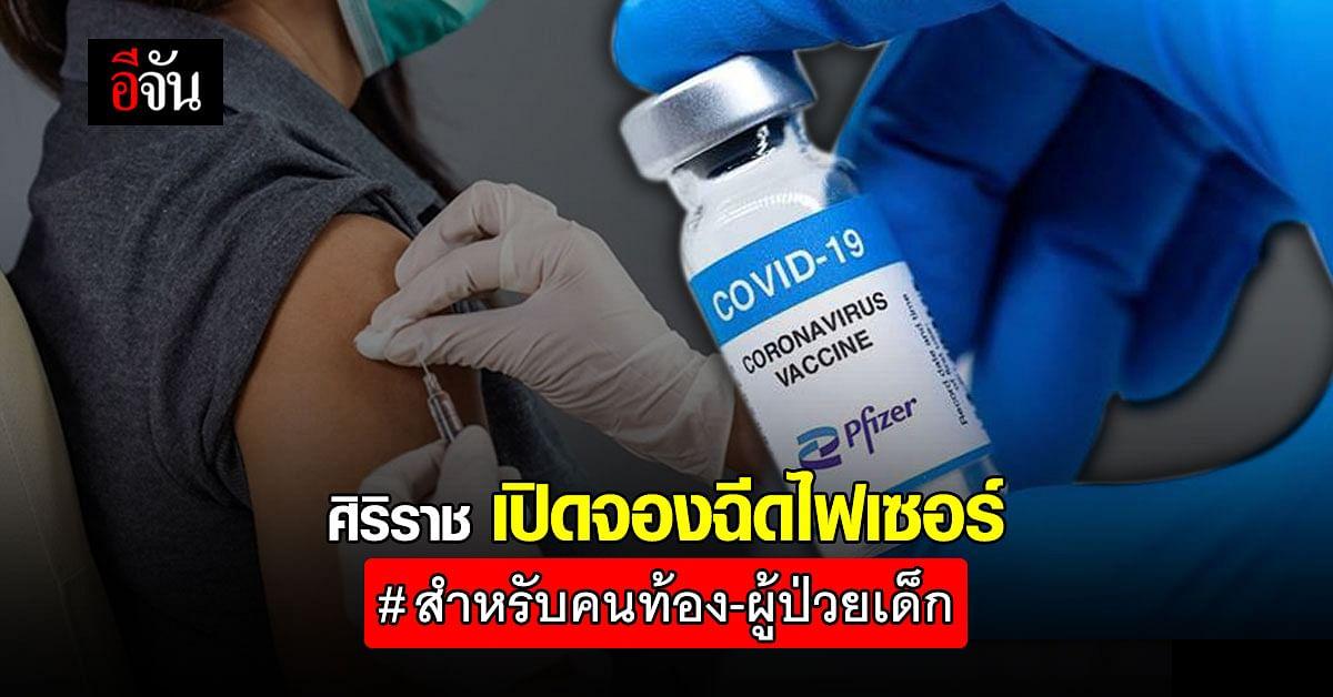 ศิริราช เปิดจอง ฉีดวัคซีนไฟเซอร์ คนท้อง-ผู้ป่วยเด็ก