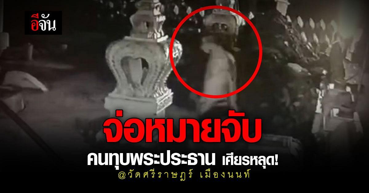 ตำรวจ เตรียมออกหมายจับ คนใจบาป ทุบ พระประธาน เศียรหลุด !