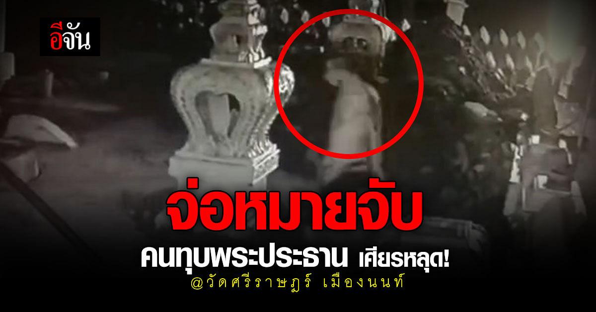 (Video) ล่า คน บาป ตีพระพุทธรูป เศียรหัก