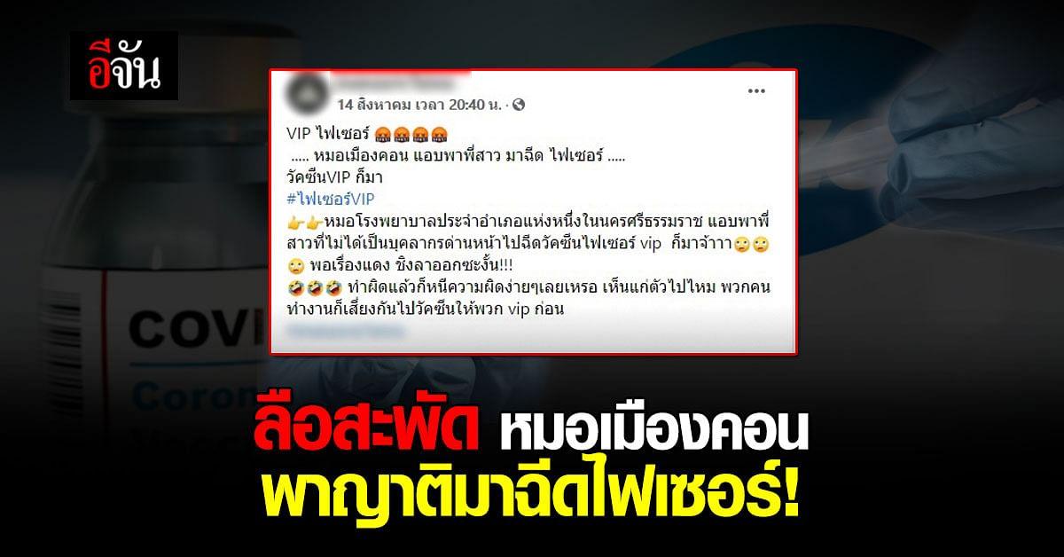 ผอ.รพ.นบพิตำ ขอโทษคนไทย ปมหมอพาญาติฉีดไฟเซอร์