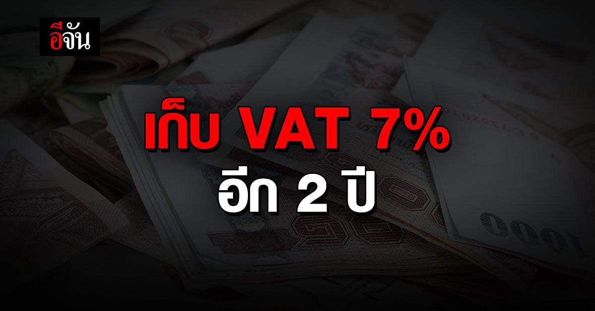 ครม. ไฟเขียว! ขยายเวลา เก็บ VAT 7% อีก 2 ปี