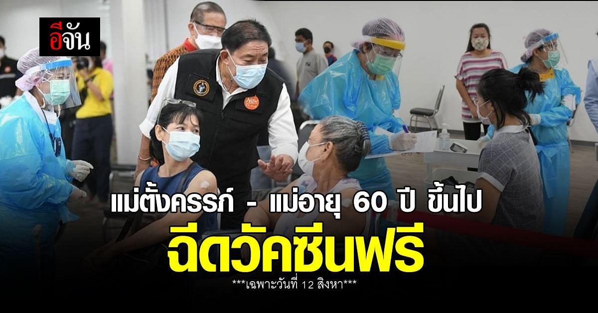 🔊 เช็กด่วน ! 25 จุด ฉีดวัคซีนฟรี แม่ตั้งครรภ์ - แม่อายุ 60 ปี ขึ้นไป