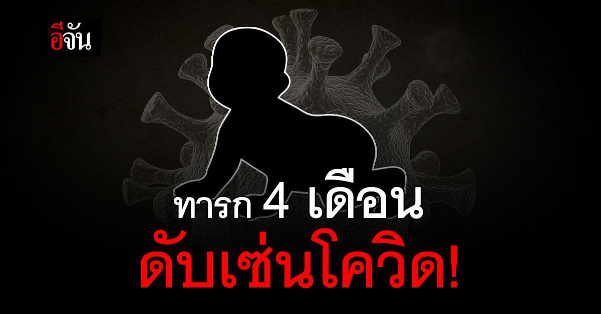 โควิดวันนี้ ศบค. รายงาน ตายเพิ่ม 149 ราย อายุน้อยสุด ทารก 4 เดือน