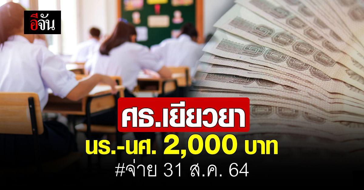 🔊 ศธ.เยียวยานักเรียน-นักศึกษา ซับทุกข์โควิด 2,000 บาท จ่าย 31 ส.ค. 64