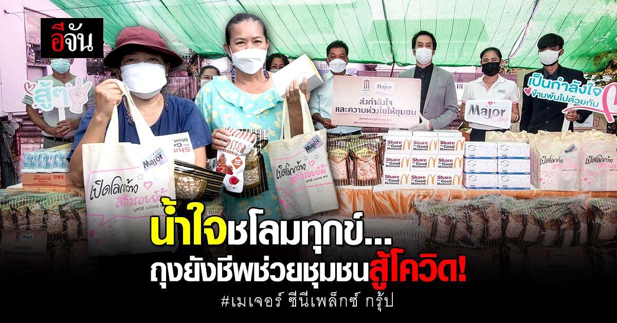 สองชุมชนวิกฤติโควิด! แต่น้ำใจจากคนไทยไม่เคยแห้ง